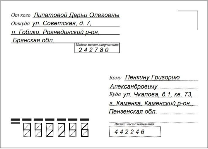 Адрес в россии открытки, днем металлурга