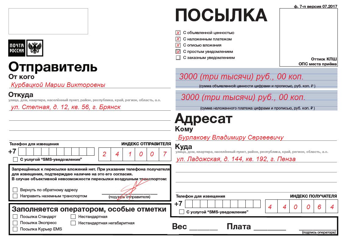 Открытка по почте россии сколько стоит заявление, днем