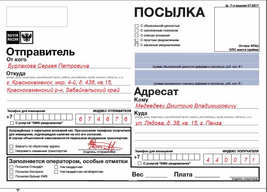 Извещение с почты россии