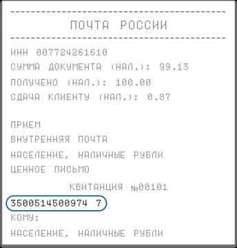 Почта россии миграционное уведомление