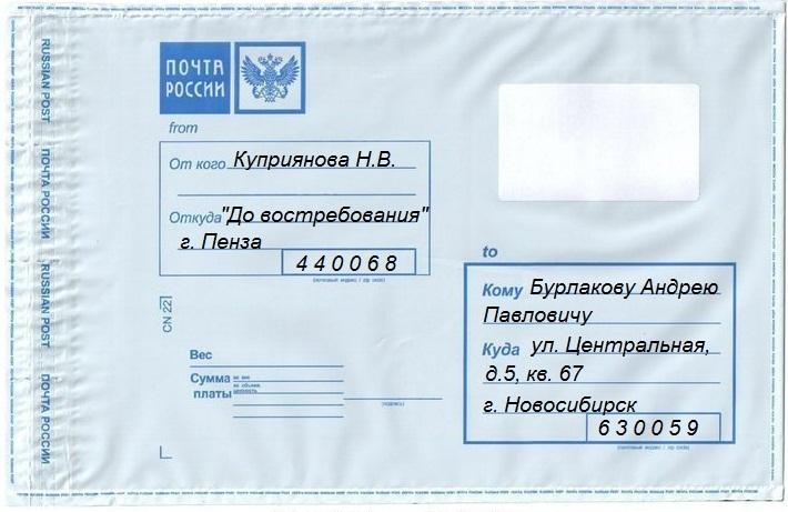Новогоднюю, как отправить открытку без обратного адреса