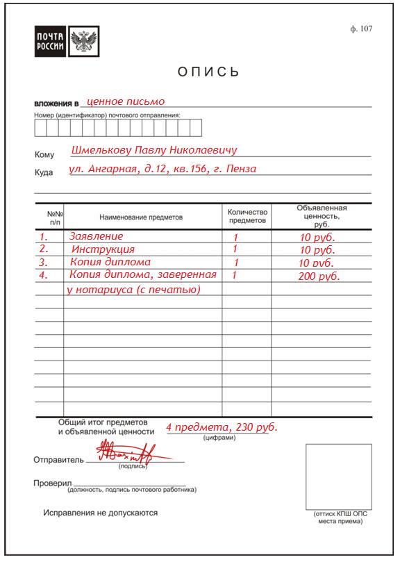 почта россии бланки уведомление о вручении распечатать