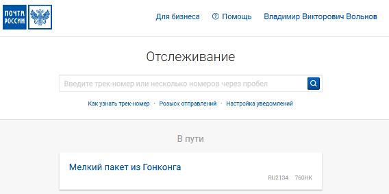 Почта россии валуйки приемная комиссия
