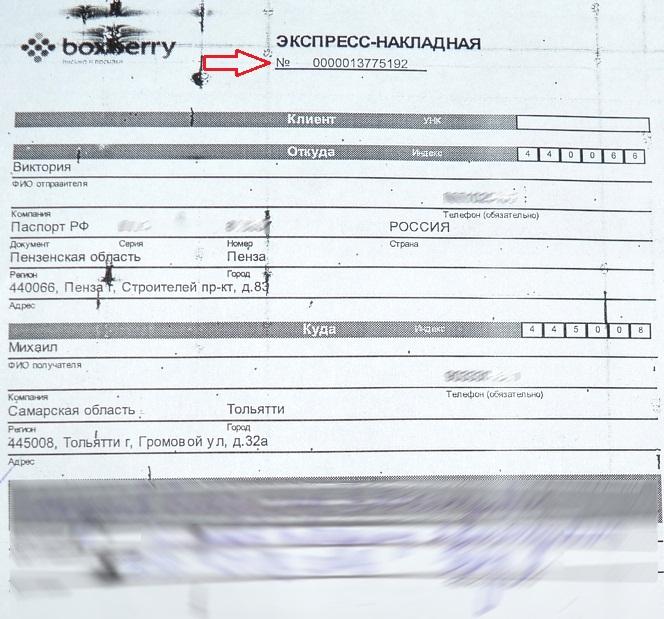 Отследить посылку boxberry по номеру накладной konkurs infourok ru вход в личный кабинет