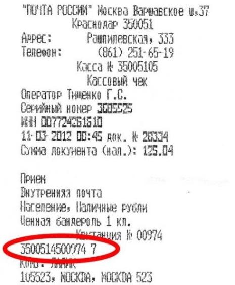 Почта россии услуга переадресации