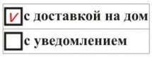 dostavka_na_dom