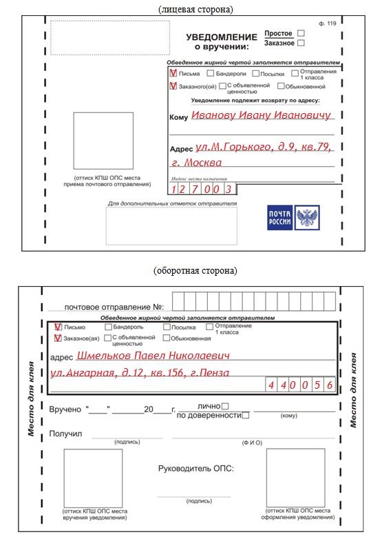образец уведомления заказного письма