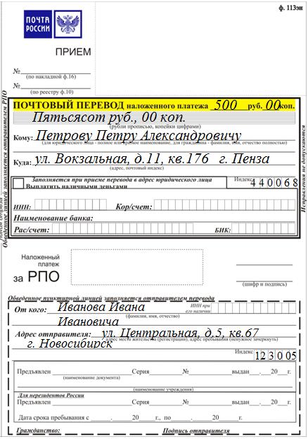 Сколько стоит отправить заказное письмо по беларуси щелково нумизмат